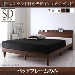 すのこベッド セミダブル【フレームのみ】フレームカラー:ホワイト 棚・コンセント付きデザインすのこベッド Reister レイスター - 拡大画像