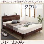 すのこベッド ダブル【フレームのみ】フレームカラー:ウォルナットブラウン 棚・コンセント付きデザインすのこベッド Kennewick ケニウック