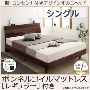 デザインパネルすのこベッド棚・コンセント付きデザインすのこベッド Kennewick ケニウック