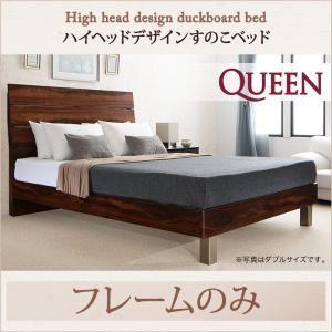 すのこベッド クイーン【フレームのみ】フレームカラー:ウォルナットブラウン ハイヘッドデザインすのこベッド Brat ブラート
