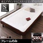 おすすめ すのこベッド 頑丈デザインすのこステーションボトムベッド Tough-BOTTOM タフボトム