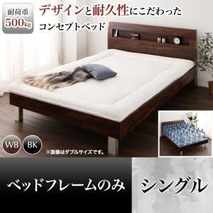 すのこベッド シングル【フレームのみ】フレームカラー:ブラック 頑丈デザイン棚・コンセント付すのこステーションベッド G-BED ジーベッド - 拡大画像