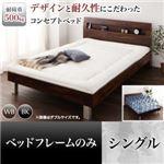 すのこベッド シングル【フレームのみ】フレームカラー:ブラック 頑丈デザイン棚・コンセント付すのこステーションベッド G-BED ジーベッド