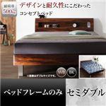 すのこベッド セミダブル【フレームのみ】フレームカラー:ブラック 頑丈デザイン棚・コンセント付すのこステーションベッド G-BED ジーベッド