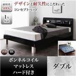 すのこベッド ダブル【ボンネルコイルマットレス(ハード)付き】フレームカラー:ブラック 頑丈デザイン棚・コンセント付すのこステーションベッド G-BED ジーベッド