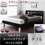 すのこベッド ダブル【マルチラススーパースプリングマットレス付き】フレームカラー:ブラック 頑丈デザイン棚・コンセント付すのこステーションベッド G-BED ジーベッド