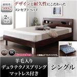 すのこベッド シングル【羊毛入りデュラテクノマットレス付き】フレームカラー:ブラック 頑丈デザイン棚・コンセント付すのこステーションベッド G-BED ジーベッド