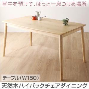 ダイニングテーブル 幅150cm テーブルカラー:ナチュラル 天然木 ダイニング cabrito カプレット