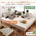 すのこベッド シングル【フレームのみ】フレームカラー:ナチュラル 総桐すのこベッド Kirimuku キリムク