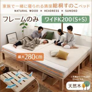 すのこベッド ワイドキングサイズ200(シングル×2)【フレームのみ】フレームカラー:ナチュラル 総桐すのこベッド Kirimuku キリムク - 拡大画像