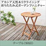 テーブル 幅60cm テーブルカラー:アカシアナチュラル アカシア天然木リクライニング折りたたみ式ガーデンファニチャー Oase オアーゼ
