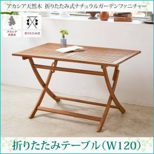 テーブル 幅120cm テーブルカラー:アカシアナチュラル アカシア天然木 折りたたみ式ナチュラルガーデンファニチャー Relat リラト - 拡大画像