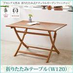 テーブル 幅120cm テーブルカラー:アカシアナチュラル アカシア天然木 折りたたみ式ナチュラルガーデンファニチャー Relat リラト
