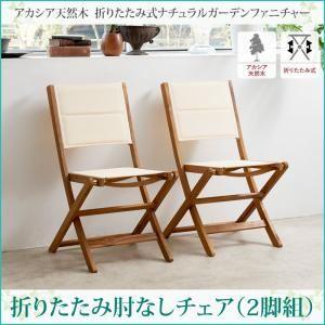 【テーブルなし】チェア2脚セット【肘なし】座面カラー:ホワイト アカシア天然木 折りたたみ式ナチュラルガーデンファニチャー Relat リラト - 拡大画像