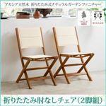 【テーブルなし】チェア2脚セット【肘なし】座面カラー:ホワイト アカシア天然木 折りたたみ式ナチュラルガーデンファニチャー Relat リラト