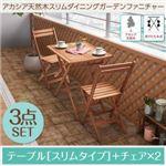 ガーデンファーニチャー 3点セット(テーブル+チェア2脚) スリムテーブル 幅55cm テーブルカラー:アカシアナチュラル アカシア天然木スリムダイニングガーデンファニチャー Cyrielle シリエル