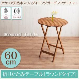 テーブル【ラウンドタイプ】幅60cm テーブルカラー:アカシアナチュラル アカシア天然木 ダイニングガーデンファニチャー Cyrielle シリエル