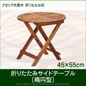 折りたたみサイドテーブル 幅55cm テーブルカラー:アカシアナチュラル アカシア天然木 ガーデン Resse レッセ