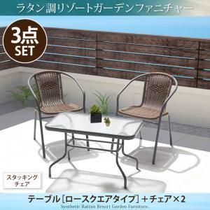 ガーデンファーニチャー 3点セット(テーブル+チェア2脚) 幅80cm テーブルカラー:クリア ラタン調リゾートガーデンファニチャー Rashar ラシャル - 拡大画像