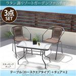 ガーデンファーニチャー 3点セット(テーブル+チェア2脚) 幅80cm テーブルカラー:クリア ラタン調リゾートガーデンファニチャー Rashar ラシャル