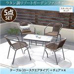ガーデンファーニチャー 5点セット(テーブル+チェア4脚) 幅80cm テーブルカラー:クリア ラタン調リゾートガーデンファニチャー Rashar ラシャル