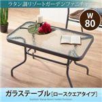 テーブル 幅80cm(ロースクエアタイプ) テーブルカラー:クリア ラタン調リゾートガーデンファニチャー Rashar ラシャル