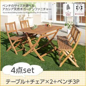 ガーデンファーニチャー 4点セット(テーブル+チェア2脚+ベンチ1脚) ベンチ3Pタイプ 幅120cm テーブルカラー:アカシアナチュラル ベンチのサイズが選べる アカシア天然木ガーデンファニチャー Efica エフィカ - 拡大画像