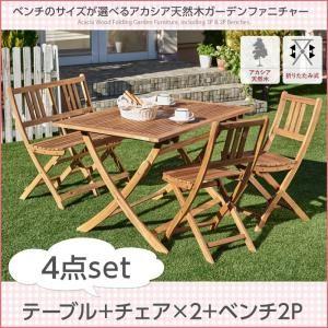 ガーデンファーニチャー 4点セット(テーブル+チェア2脚+ベンチ1脚) ベンチ2Pタイプ 幅120cm テーブルカラー:アカシアナチュラル ベンチのサイズが選べる アカシア天然木ガーデンファニチャー Efica エフィカ - 拡大画像