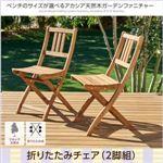 【テーブルなし】チェア2脚セット 座面カラー:アカシアナチュラル アカシア天然木ガーデンファニチャー Efica エフィカ