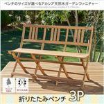 【ベンチのみ】ベンチ 3人掛け 座面カラー:アカシアナチュラル ベンチのサイズが選べる アカシア天然木ガーデンファニチャー Efica エフィカ