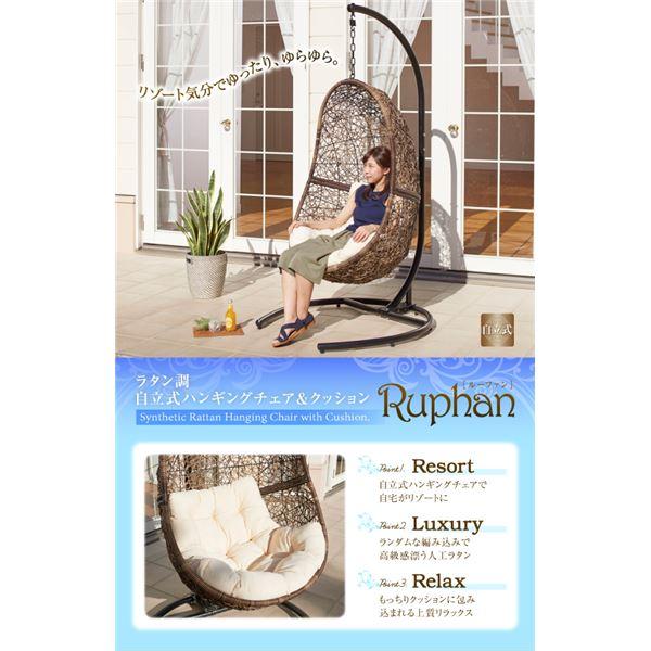ハンギングチェア ダークブラウン ラタン調 自立式ハンギングチェア&クッション Ruphan ルーファン