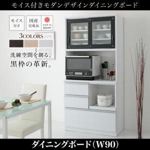 キッチンボード 幅90cm ブラック 吸湿素材モイス付きモダンデザインダイニングボード Schwarz シュバルツ