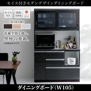 キッチンボード 幅105cm ホワイト 吸湿素材モイス付きモダンデザインダイニングボード Schwarz シュバルツ