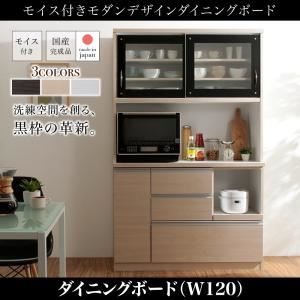 キッチンボード 幅120cm ブラック 吸湿素材モイス付きモダンデザインダイニングボード Schwarz シュバルツ