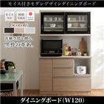 キッチンボード 幅120cm オーク 吸湿素材モイス付きモダンデザインダイニングボード Schwarz シュバルツ