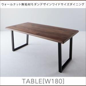 ダイニングテーブル 幅180cm テーブルカラー:ウォールナットブラウン ウォールナット無垢材モダンデザインワイドサイズダイニング Clam クラム