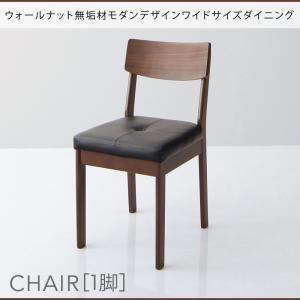 【テーブルなし】チェア(1脚) 座面カラー:ブラック ウォールナット無垢材モダンデザインワイドサイズダイニング Clam クラム