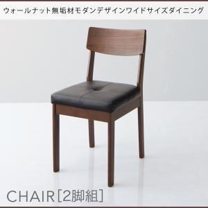 【テーブルなし】チェア2脚セット 座面カラー:ブラック ウォールナット無垢材モダンデザインワイドサイズダイニング Clam クラム