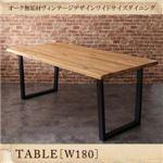 ダイニングテーブル 幅180cm テーブルカラー:ヴィンテージオーク オーク無垢材ヴィンテージデザインワイドサイズダイニング Lepus レプス