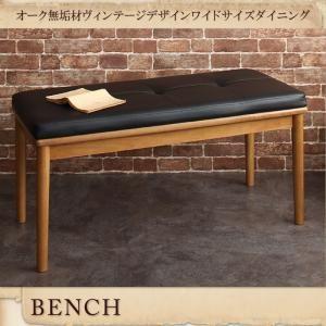 【ベンチのみ】ベンチ 座面カラー:ブラック オーク無垢材ヴィンテージデザインワイドサイズダイニング Lepus レプス