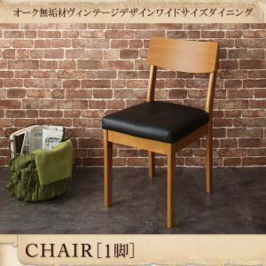 【テーブルなし】チェア(1脚) 座面カラー:ブラック オーク無垢材ヴィンテージデザインワイドサイズダイニング Lepus レプス