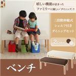 【ベンチのみ】ベンチ 座面カラー:ブラウン ダイニング DenuX ディナックス