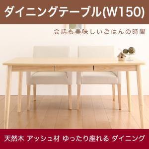 ダイニングテーブル 幅150cm テーブルカラー:ナチュラル 天然木 アッシュ材 ダイニング eat with. イートウィズ