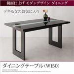 ダイニングテーブル 幅150cm テーブルカラー:ブラック 鏡面仕上げ モダンデザイン ダイニング Carmen カルメン