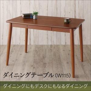 ダイニングテーブル 幅115cm テーブルカラー:ブラウン ダイニングにも デスクにもなる ダイニング MY SPICE マイスパイス