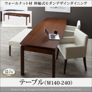 伸長式ダイニングテーブル ソファセット MADAX マダックス