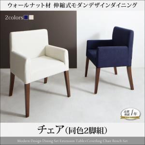 【テーブルなし】チェア2脚セット 座面カラー:アイボリー ウォールナット材 モダンデザインダイニング MADAX マダックス