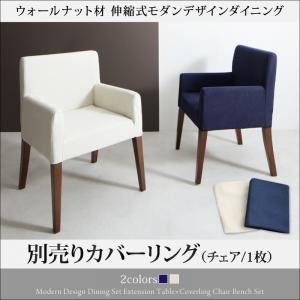 【本体別売】チェアカバー(1脚分) ネイビー モダンデザインダイニング MADAX マダックス