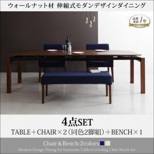 伸長式ダイニングテーブル ソファセット 4点セット MADAX マダックス