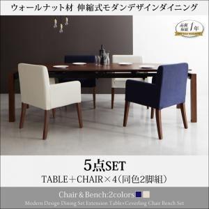 伸長式ダイニングテーブル ソファセット 5点セット MADAX マダックス